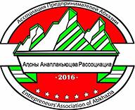 Ассоциация предпринимателей Абхазии