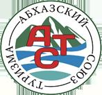 Абхазский  союз туризма